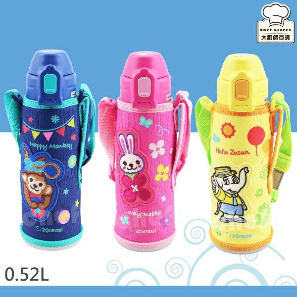 象印不鏽鋼兒童保冷瓶吸管水壺0.52L水杯附背帶-大廚師百貨