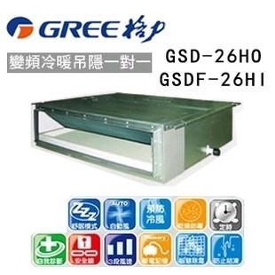 【GREE格力】變頻一對一冷暖豪華壁掛型 GSD-26HO GSDF-26HI