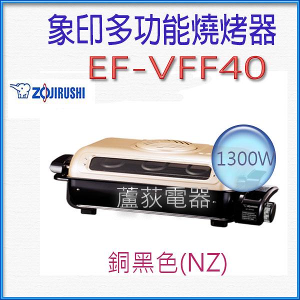現貨【象印~蘆荻電器】【象印多功能燒烤器】EF-VFF40