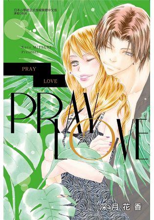 PRAYLOVE(全)