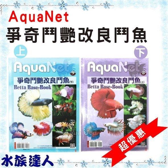 【水族達人】【書籍】展新文化 AquaNet《爭奇鬥艷改良鬥魚 上+ 下 兩本》季刊 精裝版 市價760↘殺560