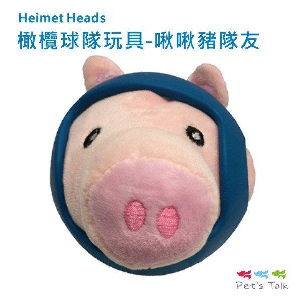 Heimet Heads 橄欖球隊玩具~啾啾豬隊友 Pet #x27 s Talk