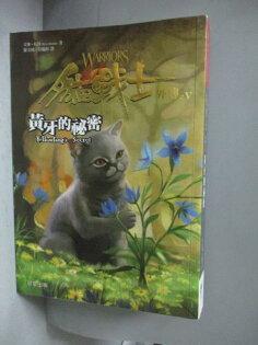 【書寶二手書T1/一般小說_MMY】貓戰士外傳之五-黃牙的祕密_艾琳.杭特