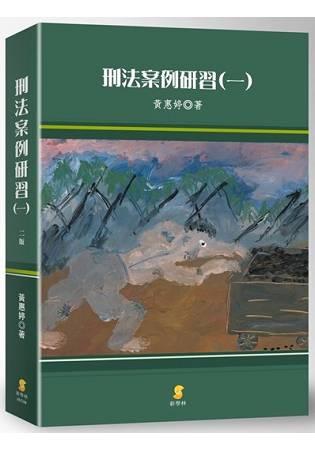 刑法案例研習(一)(2版)