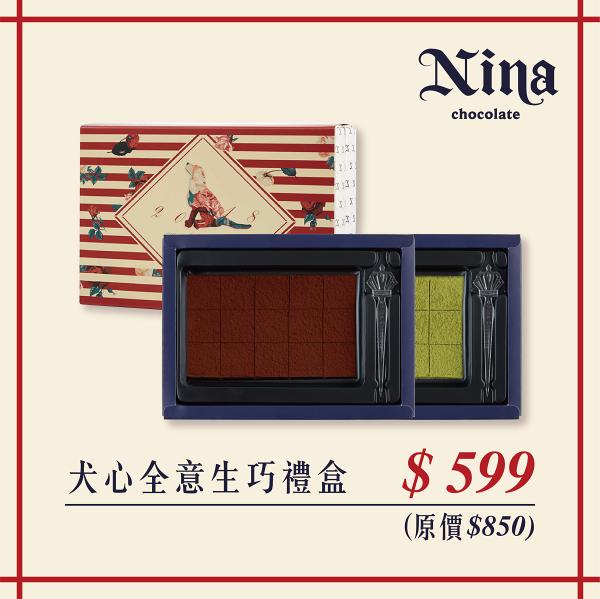 Nina巧克力工坊:妮娜犬心犬意生巧禮盒五種口味可選配免運費
