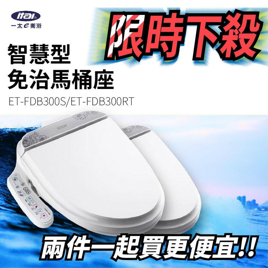 嚴選品牌【ITAI】電腦免治馬桶座 ET-FDB300S (短版) 暖烘 智慧馬桶 殺菌 洗私密處 廁所 暖水 鏸