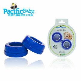 【淘氣寶寶】Pacific Baby 美國奶瓶圈蓋/螺紋蓋(天天藍)