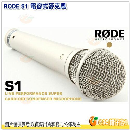 RODES1電容式麥克風公司貨收音表演MIC錄音手持超心形