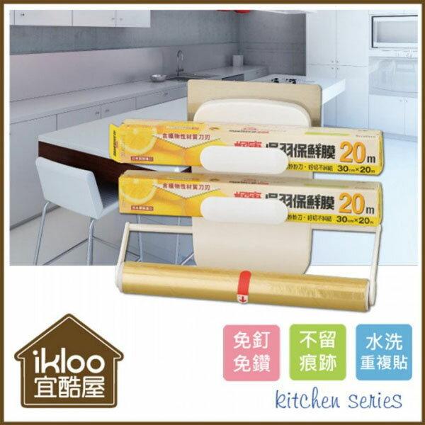 BO雜貨~SV9044~ikloo〜多 無痕三層紙巾 保鮮膜收納架 廚房收納架 鋁箔紙架