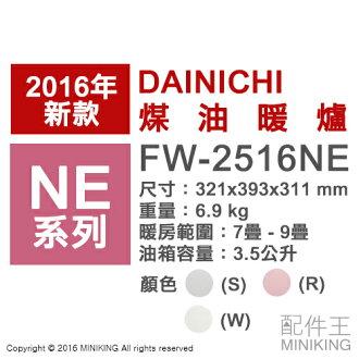 【配件王】日本代購 空運 一年保 DAINICHI FW-2516NE 煤油暖爐 9疊 暖氣 勝 FW-2515NE