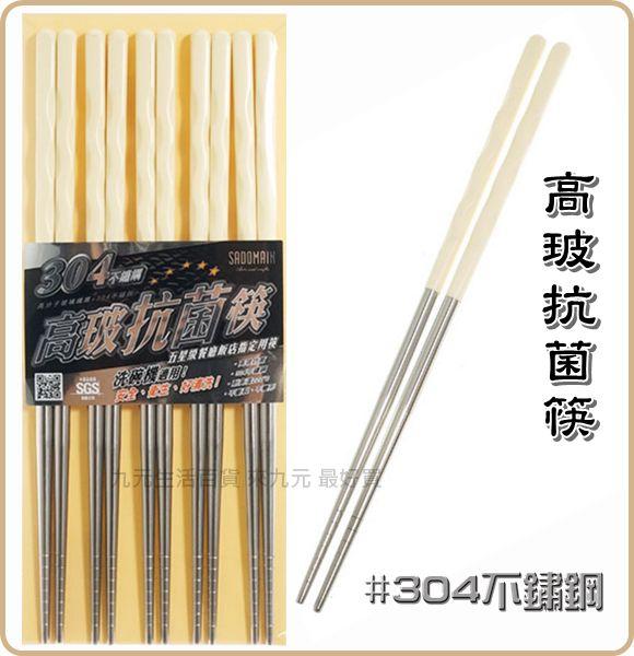 【九元生活百貨】仙德曼 高玻抗菌筷/白色 #304不鏽鋼 筷子
