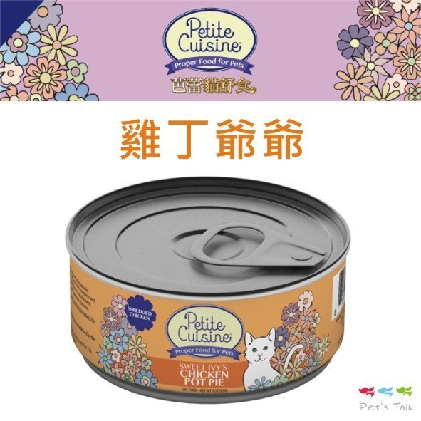 Petite Cuisine 芭蕾貓舒食-雞丁爺爺 Pet's Talk