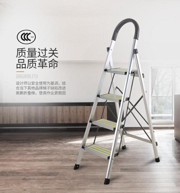 室內家用折疊人字梯子四五六步工程行動樓梯扶凳椅加厚HRYC 【快速出貨】