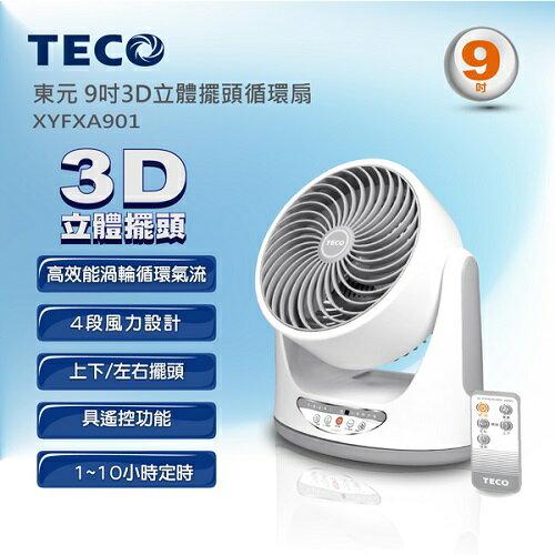 【滿3千,15%點數回饋(1%=1元)】TECO東元XYFXA9019吋3D立體擺頭循環扇公司貨免運費小電扇電風扇T14-XYF-XA901