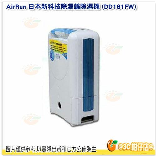 <br/><br/>  AirRun 日本新科技除濕輪除濕機 (DD181FW) 除濕機 3D廣角 強效除濕 台灣製<br/><br/>