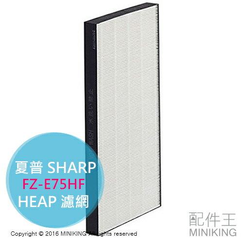 【配件王】現貨 日本 SHARP夏普 FZ-E75HF 空氣清淨機 濾網 KI-EX75 FX75 WF75 GX75