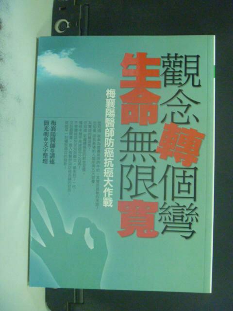 【書寶二手書T7/勵志_LPC】觀念轉個彎 生命無限寬_梅襄陽醫師/講述、簡光名字整理
