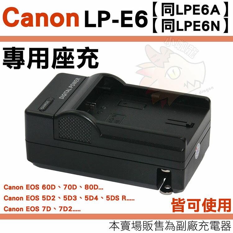 【小咖龍】 Canon LP-E6 LPE6N LPE6A 副廠充電器 充電器 座充 LPE6 EOS 60D 70D 80D 7D 7D2 MARK II 保固90天