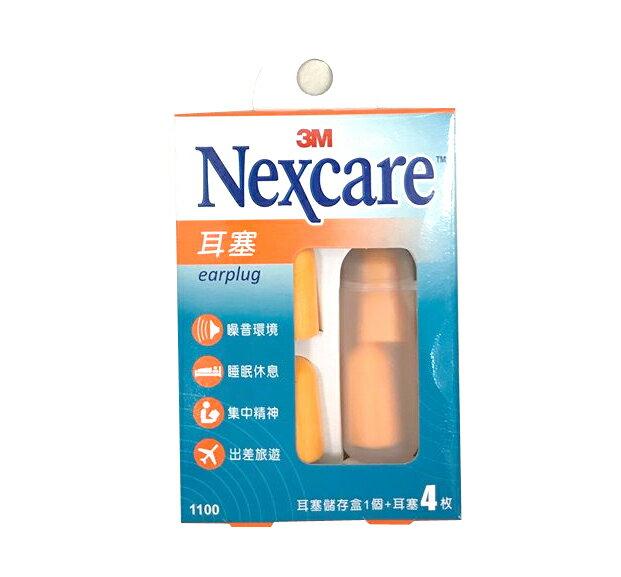 3M Nexcare 1100軟質耳塞4入+儲存盒 205034【德芳保健藥妝】 - 限時優惠好康折扣