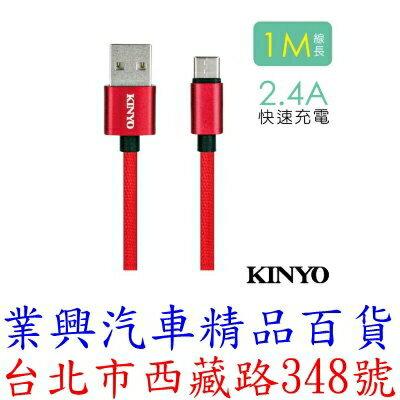 KINYO Type-C鋁合金高光布線 (USB-C09)