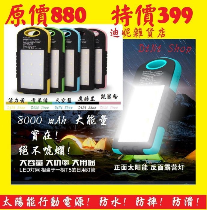 太陽能 行動電源 行動充 LED 防水 三防 手機 平板 手電筒 充電器 (A019) DINISHOP