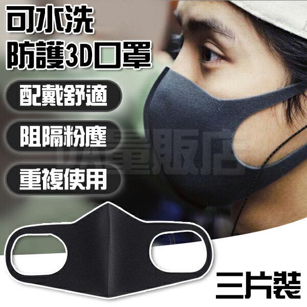 現貨 3D立體口罩【3入裝】成人口罩 PITTA MASK同款 防霧霾 PM2.5 阻絕粉塵 海綿口罩 黑色 重複使用
