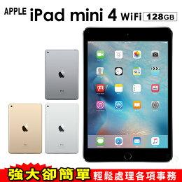 Apple iPad mini4 Wi-Fi 128GB 輕巧 平板電腦 免運費