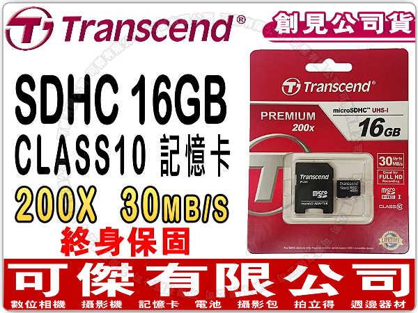 可傑 創見 Transcend Micro SDHC 16G 16GB 30MB/s 200X 公司貨終生保固 高階超高速