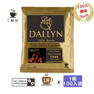 【DALLYN 】日式碳燒濾掛咖啡100入袋 Japan deep roasted Drip coffee | DALLYN豐富多層次 ★免運稅入 送料無料★ 0