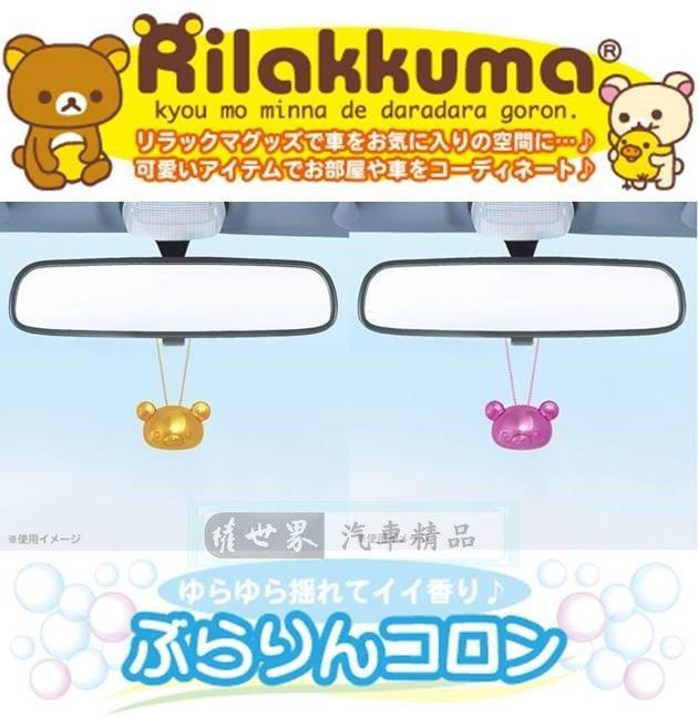 權世界@汽車用品 日本 Rilakkuma 懶懶熊拉拉熊 頭型 吊飾香水消臭芳香劑 RK151-兩種選擇