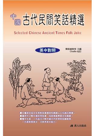 中國古代民間笑話