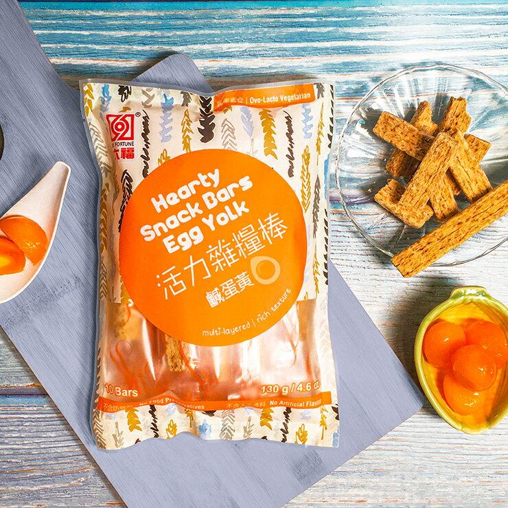 活力雜糧棒-鹹蛋黃口味130g - 限時優惠好康折扣