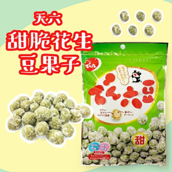 天六 甜脆花生豆果子 105g 0