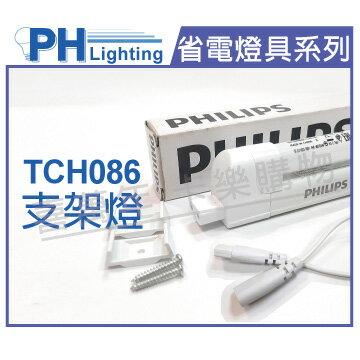PHILIPS飛利浦 T5 14W 865 白光 220V TCH086 支架燈 層板燈 第三代(含線)  PH450072
