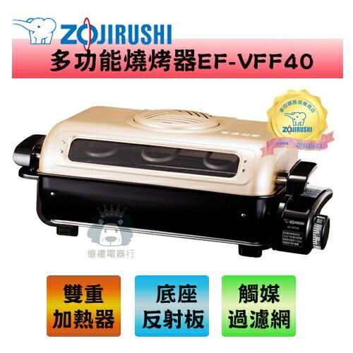 【億禮3C家電館】象印電烤盤EF-VFF40.一次能燒烤4條35cm的秋刀魚(完售)
