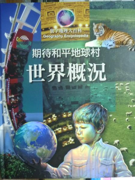 ~書寶 書T3/地理_PPD~期待和平地球村 : 世界概況