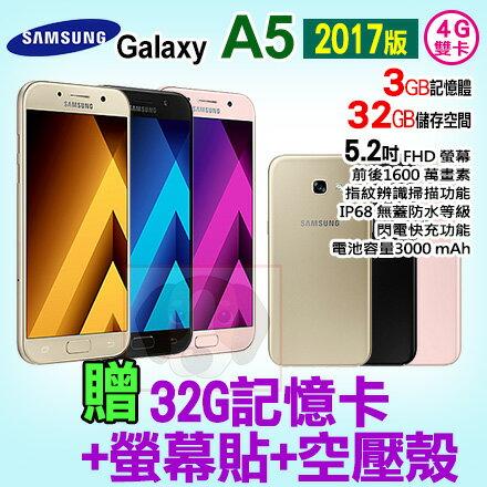 Samsung Galaxy A5 (2017) 贈32G記憶卡+螢幕貼+空壓殼 防水防塵 4G自拍 旗艦級智慧型手機 0利率 免運費