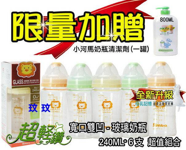 小獅王辛巴S.6905超輕鑽寬口雙凹玻璃大奶瓶240ml *6支 (升級奶嘴) 加贈小河馬奶瓶清潔劑一罐