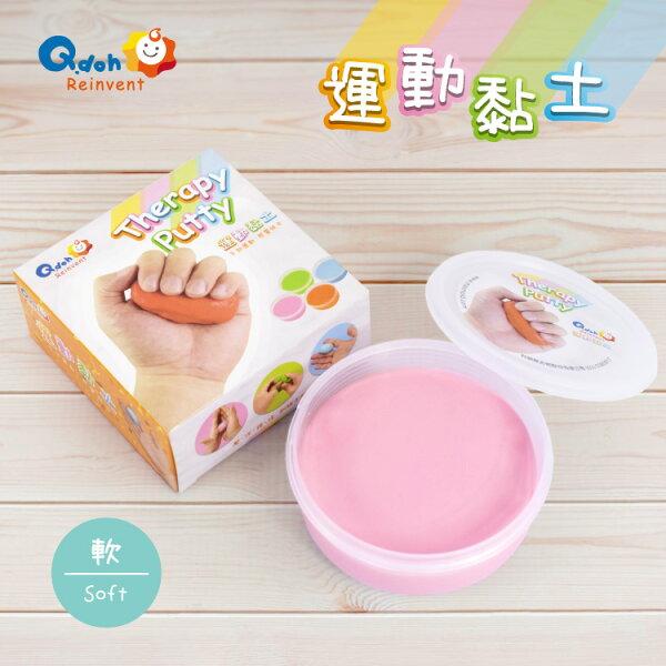 Q doh:Q-dohReinvent運動黏土-單盒-粉紅色-軟