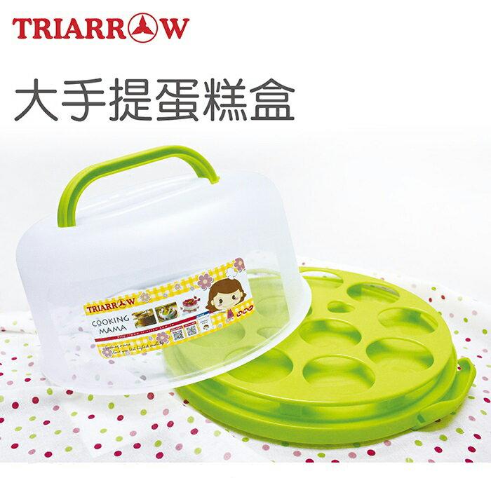 【三箭牌】手提蛋糕盒 (大)K-2010~綠色 (贈蛋糕杯架)《烘焙器具(材)》