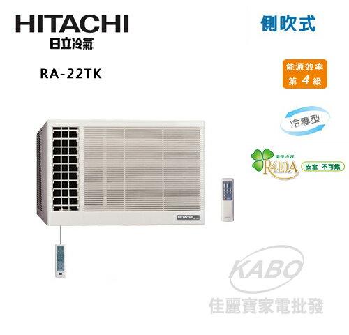 【佳麗寶】-(含標準安裝)日立窗型側吹式冷氣 RA-22TK( 適用坪數:4~5坪)