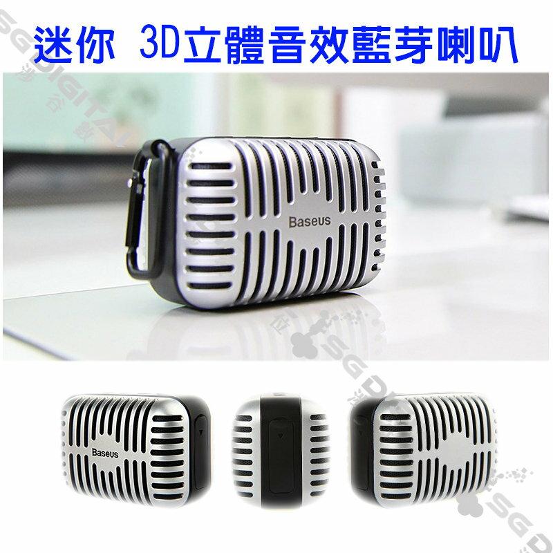 ~斯瑪鋒數位~BS 迷你便攜3D立體聲效藍牙音箱夜上海系列迷你喇叭 可通話 復古時尚