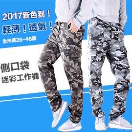 CS衣舖 2017新色 全尺碼 歐爸潮流迷彩 多口袋 鬆緊腰褲頭 工作長褲 7010 現貨
