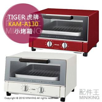 【配件王】日本代購 TIGER 虎牌 KAM-A130 小烤箱 紅色 白色 輕巧小烤箱 輕便