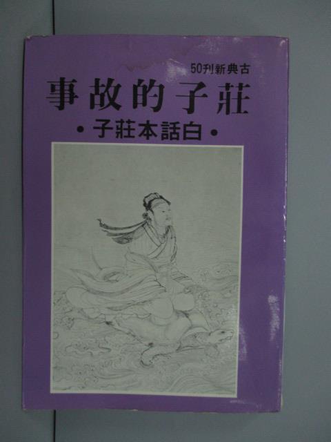 【書寶二手書T1/傳記_NFS】莊子的故事
