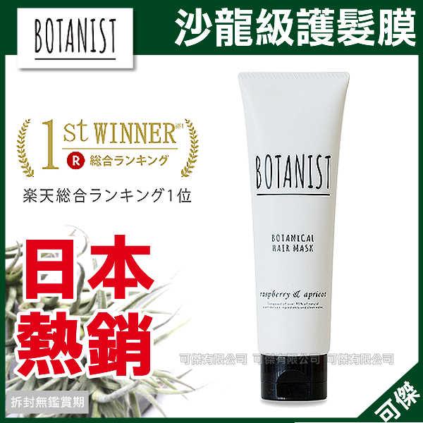 可傑 BOTANIST 沙龍級 90%天然植物成份 護髮膜 (需沖洗)120g 覆盆子杏桃味 滋潤秀髮 樂天熱銷第一!