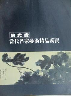 【書寶二手書T6/收藏_YHZ】佛光緣_當代名家藝術精品義賣I_1994/2/27