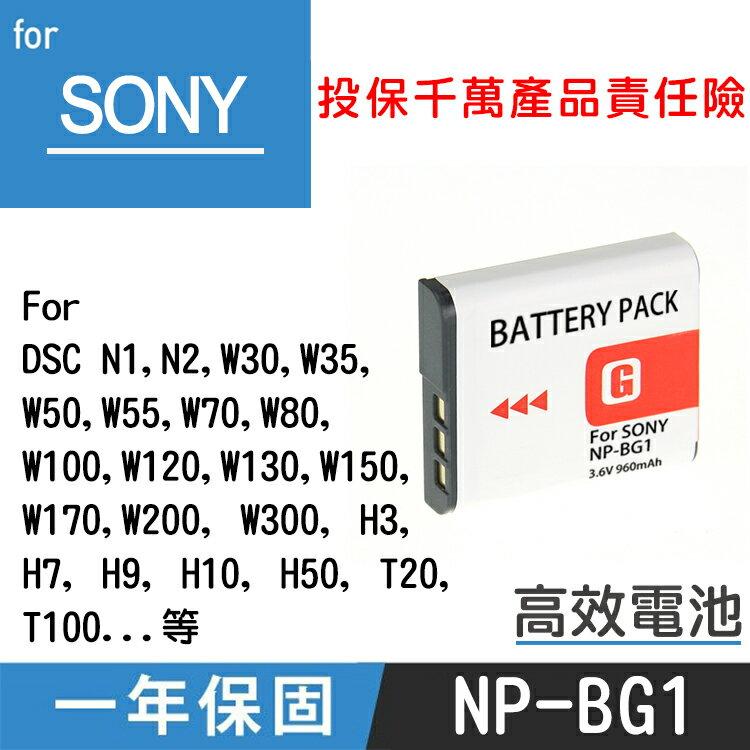 特價款@攝彩@SONY NP-BG1 電池DSC N1 N2 W30 W35 W50 W55 W70 W80 W100