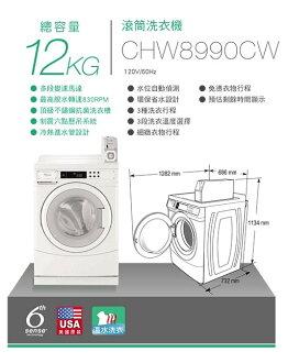 來電挑戰最優惠價*Whirlpool 惠而浦 CHW8990CW 商用投幣式滾筒洗衣機(12KG) ~美國原裝進口~※熱線02-28476777