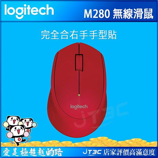 【滿3千15%回饋】Logitech羅技M280無線滑鼠紅色《免運》※回饋最高2000點